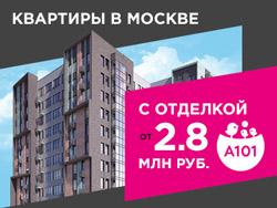 Живые районы от А101 Квартира с отделкой от 2,8 млн рублей